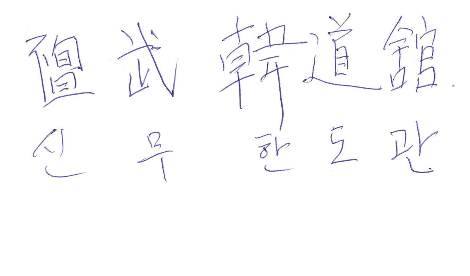HAN DO KWAN